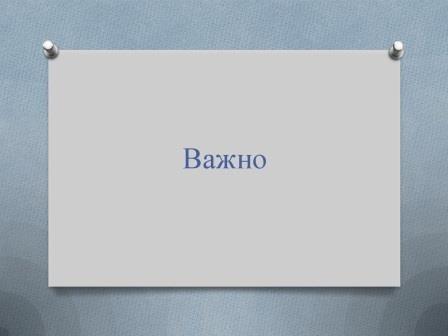 Областен кръг на олимпиадата по български език и литература