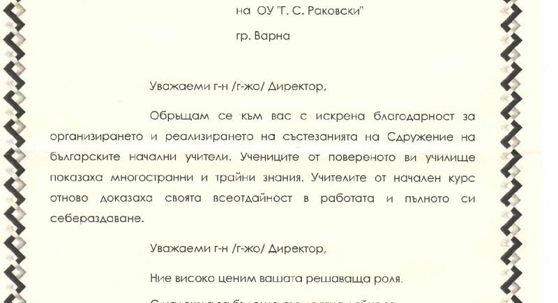 Благодарствено писмо от СБНУ