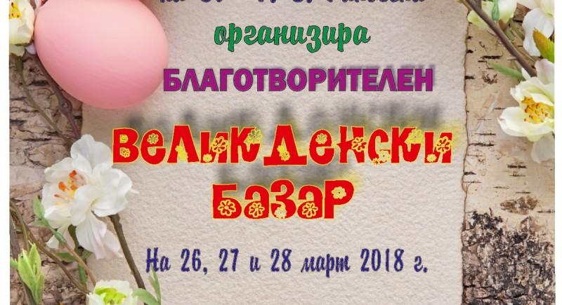 Великденски благотворителен базар