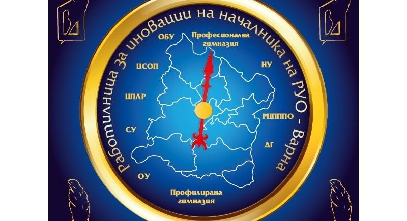 Работилница за иновации на началника на РУО Варна